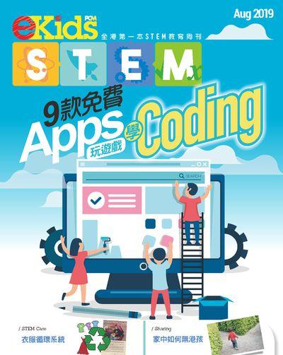 E Kids STEM [Aug 2019]:全港第一本STEM教育周刊:9款免費Apps玩遊戲學Coding