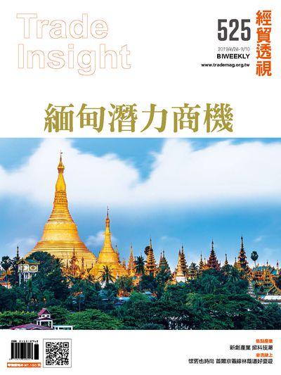 經貿透視雙周刊 2019/08/28 [第525期]:緬甸潛力商機