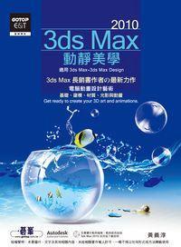 3ds Max 2010動靜美學