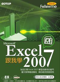 跟我學Excel 2007