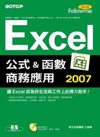 Excel 2007公式&函數商務應用