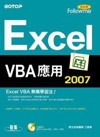 Excel 2007 VBA應用
