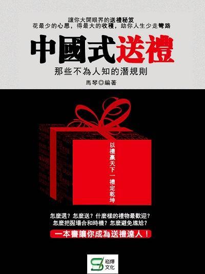 中國式送禮