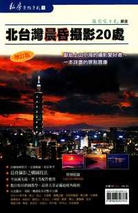 北臺灣晨昏攝影20處