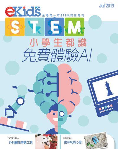 E Kids STEM [Jul 2019]:全港第一本STEM教育周刊:小學生都識免費體驗AI