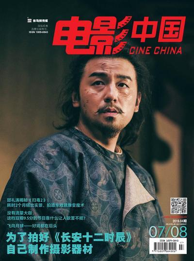 電影中國 [2019年第4期]:為了拍好<<長安十二時辰>>自己製作攝影器材