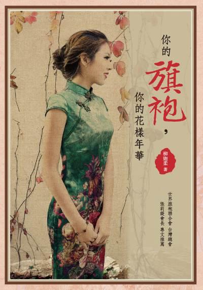 你的旗袍, 你的花樣年華