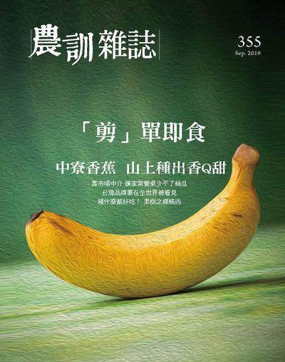 農訓雜誌 [第355期]:中寮香蕉 山上種出香Q甜