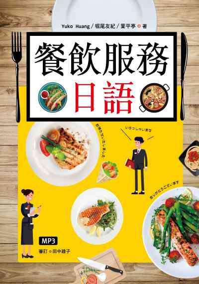 餐飲服務日語 [有聲書]