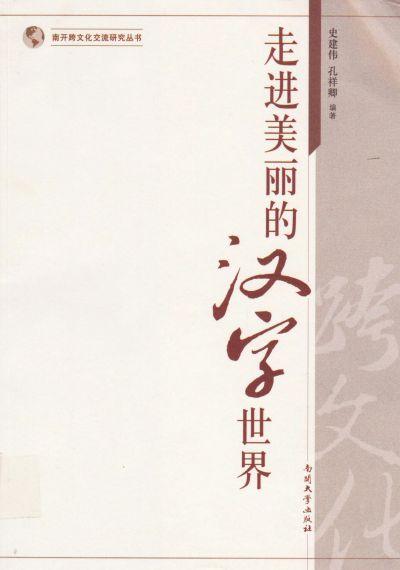 走進美麗的漢字世界