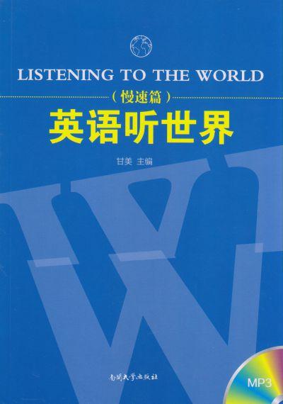 英語聽世界, 慢速篇