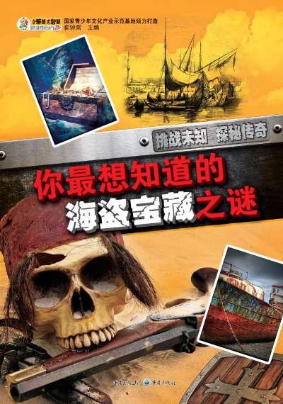 你最想知道的海盜寶藏之謎