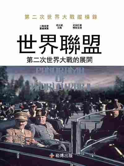 世界聯盟:第二次世界大戰的展開