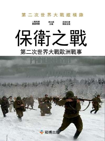 保衛之戰:第二次世界大戰歐洲戰事