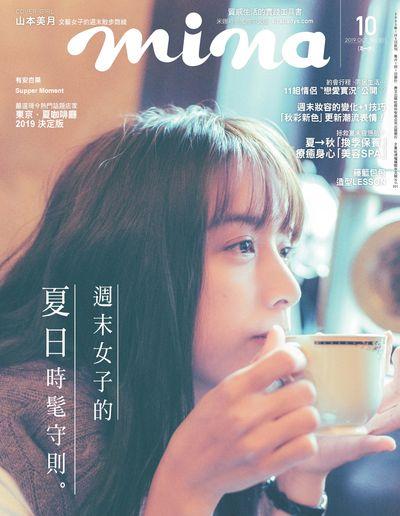 Mina米娜時尚國際中文版(精華版) [第201期]:週末女子的夏日時髦守則