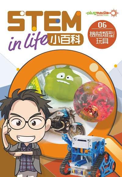 STEM in Life小百科. 6, 機械類型玩具