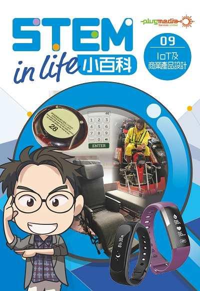 STEM in Life小百科. 9, IoT及商業產品設計