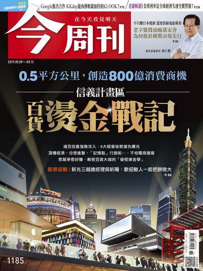 今周刊 2019/09/09 [第1185期]:百貨燙金戰記