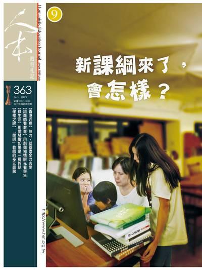 人本教育札記 [第363期]:新課綱來了, 會怎樣?
