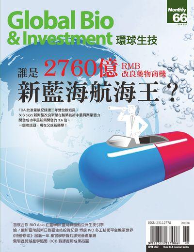 環球生技月刊 [第66期] [2019年08月號]:2760億RMB改良藥物商機 : 誰是新藍海航海王?