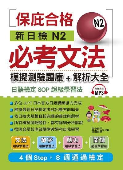 新日檢N2必考文法 [有聲書]:模擬測驗題庫+解析大全:日語檢定SOP超級學習法
