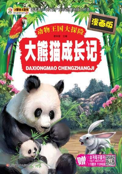 大熊貓成長記