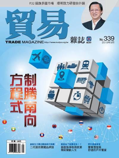 貿易雜誌 [第339期]:制勝南向方程式