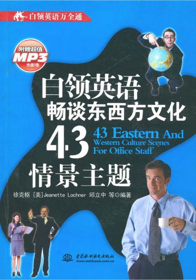 白領英語暢談東西方文化43情景主題