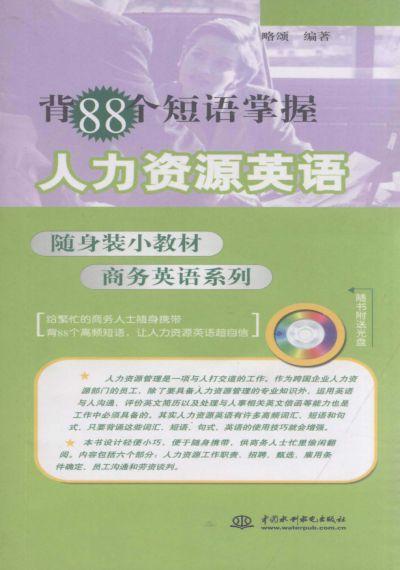 背88個短語掌握人力資源英語