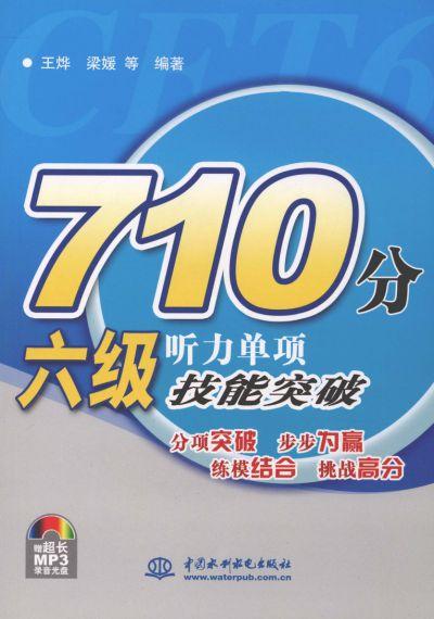 710分六級聽力單項技能突破