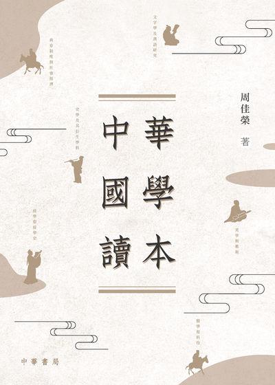 中華國學讀本