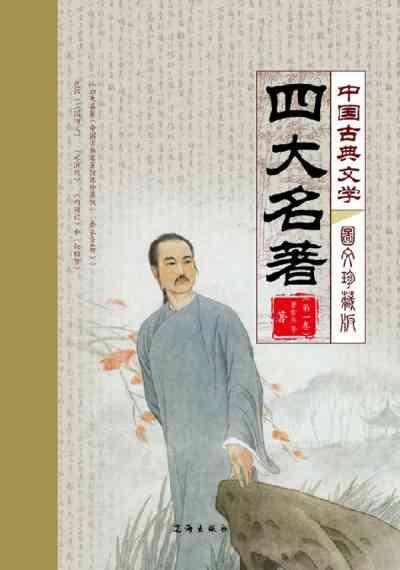 中國古典文學四大名著. 第一卷, [紅樓夢(上)]