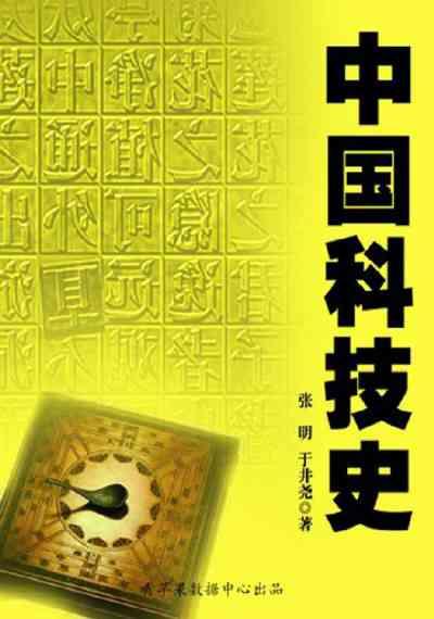 中國科技史. 上