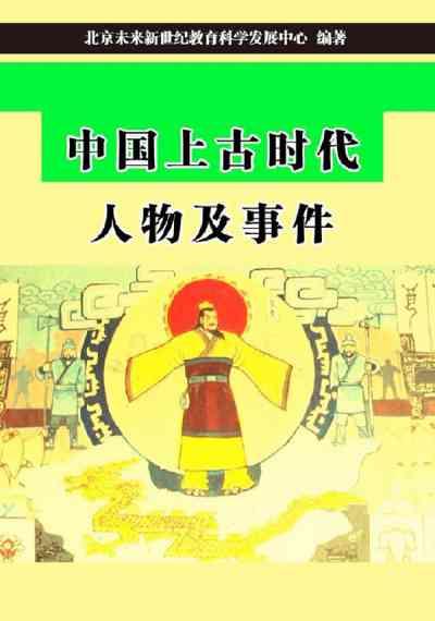 中國上古時代人物及事件