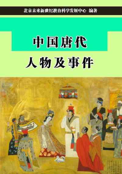 中國唐代人物及事件
