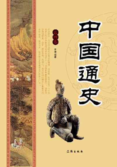 中國通史. 第四卷