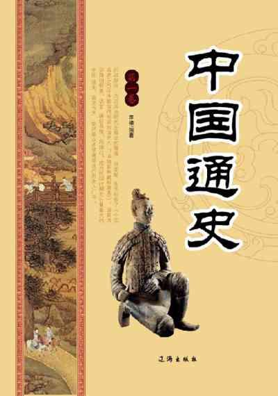 中國通史. 第一卷
