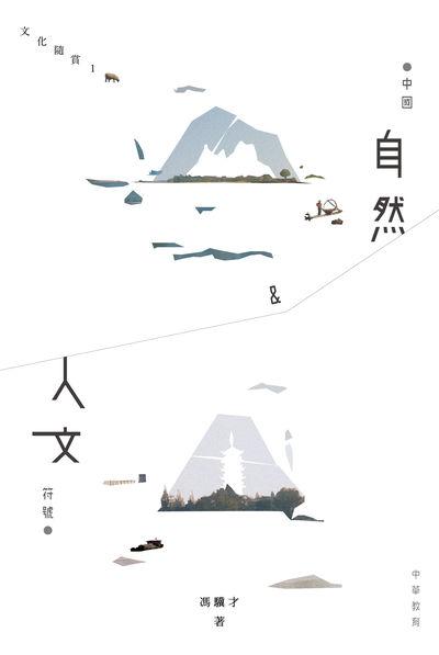 中國自然&人文符號