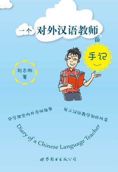 一個對外漢語教師的手記