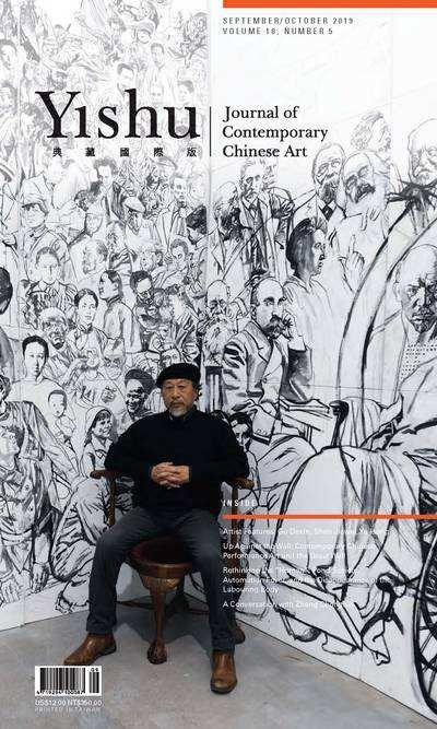 Yishu典藏國際版 [第94期]:Artist Features: Gu Dexin, Shen Jiawei, Yu Hong