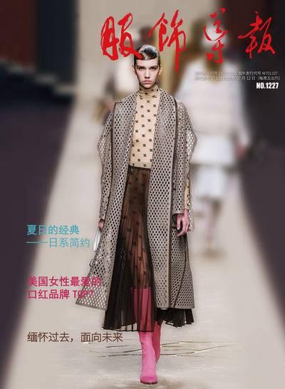 服飾導報 2019/07/12 [第1227期]:夏日的經典 : 日系簡約