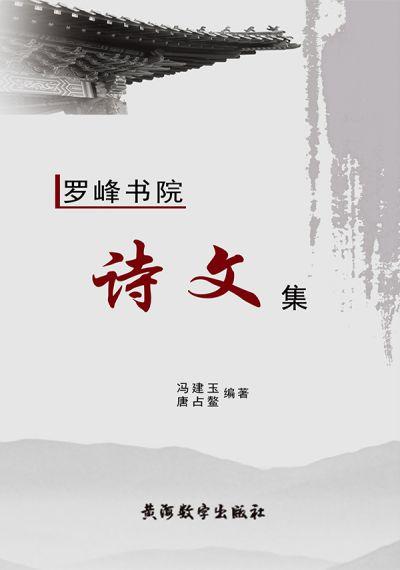 羅峰書院詩文集