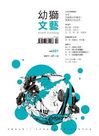 幼獅文藝 [第691期]:阿來:交融漢文與藏語,連貫地方與世界
