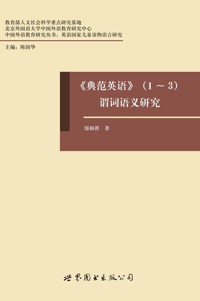 <<典範英語>>(1~3)謂詞語義研究
