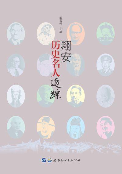 翔安歷史名人追蹤