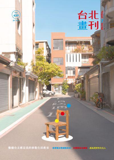 臺北畫刊 [第620期]:整個台北都是我的移動生活教室