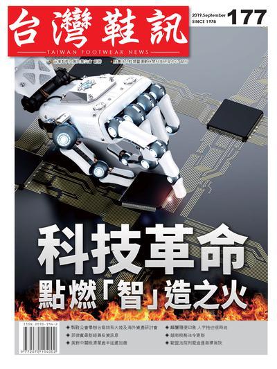 台灣鞋訊 [第177期]:科技革命 點燃「智」造之火