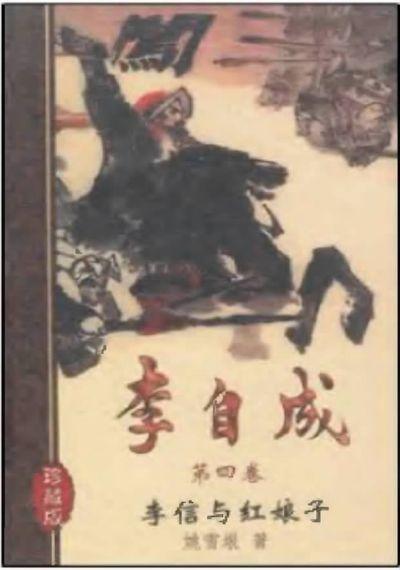 李自成. 第四卷, 李信與紅娘子