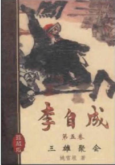 李自成. 第五卷, 三雄聚會