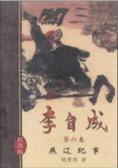 李自成. 第六卷, 燕遼紀事